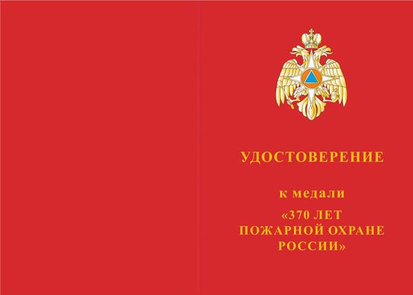 56d4a0a125e3 Медаль 370 лет пожарной охране России   Купить цена