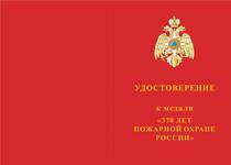 Купить бланк удостоверения Медаль «370 лет пожарной охране России» с бланком удостоверения