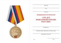 Удостоверение к награде Медаль «370 лет пожарной охране России» с бланком удостоверения
