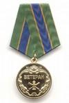 Медаль ФССП России «Ветеран»