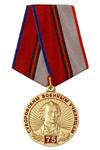Медаль «75 лет Суворовским военным училищам» с бланком удостоверения
