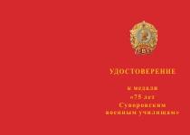 Купить бланк удостоверения Медаль «75 лет Суворовским военным училищам» с бланком удостоверения