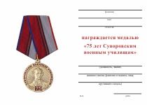 Удостоверение к награде Медаль «75 лет Суворовским военным училищам» с бланком удостоверения