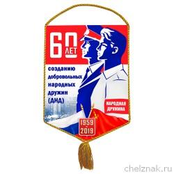 Вымпел «60 лет созданию добровольных народных дружин (ДНД)»