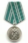 Медаль ФТС «За службу в таможенных органах» II степень