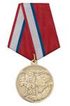 Медаль «За разминирование Крыма» с бланком удостоверения