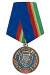 Медаль «100 лет уголовно-исполнительным инспекциям ФСИН России» с бланком удостоверения