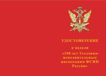 Купить бланк удостоверения Медаль «100 лет уголовно-исполнительным инспекциям ФСИН России» с бланком удостоверения