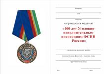 Удостоверение к награде Медаль «100 лет уголовно-исполнительным инспекциям ФСИН России» с бланком удостоверения