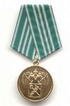 Медаль ФТС «За службу в таможенных органах» III степень