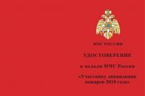 Купить бланк удостоверения Медаль «Участнику ликвидации пожаров в 2010 году» с бланком удостоверения