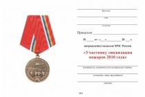 Удостоверение к награде Медаль «Участнику ликвидации пожаров в 2010 году» с бланком удостоверения