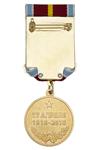 Медаль «100 лет пожарной охране» для СНГ с бланком удостоверения