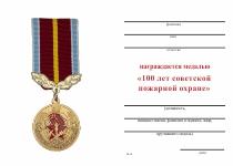 Удостоверение к награде Медаль «100 лет пожарной охране» для СНГ с бланком удостоверения