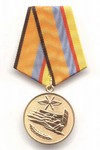 Медаль МО РФ «За службу в ВВС» с бланком удостоверения