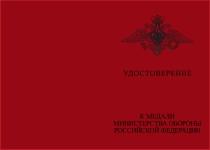 Купить бланк удостоверения Медаль МО РФ «За службу в ВВС» с бланком удостоверения
