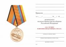 Удостоверение к награде Медаль МО РФ «За службу в ВВС» с бланком удостоверения