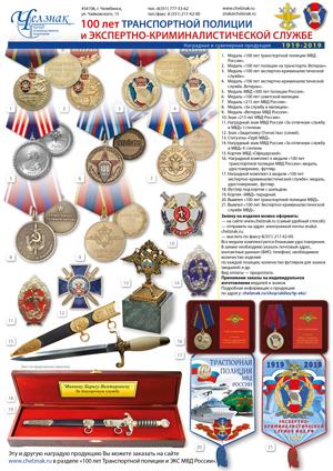 100 лет Транспортной полиции и ЭКЦ МВД России