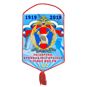 Вымпел «100 лет Экспертно-криминалистической службе МВД»