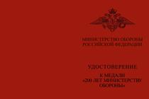 Медаль МО РФ «200 лет Министерству обороны» с бланком удостоверения