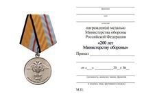Удостоверение к награде Медаль МО РФ «200 лет Министерству обороны» с бланком удостоверения