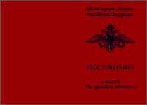 Медаль МО РФ «За трудовую доблесть» с бланком удостоверения (образец 2000 г.)