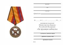 Удостоверение к награде Медаль МО РФ «За трудовую доблесть» с бланком удостоверения (образец 2000 г.)