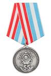 Медаль «55 лет 72 Отдельной бригаде строящихся и ремонтирующихся ПЛ»