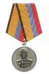 Медаль МО РФ «Генерал армии Хрулев»