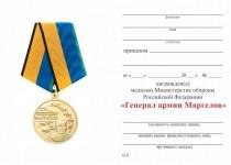 Удостоверение к награде Медаль МО РФ «Генерал армии Маргелов» с бланком удостоверения