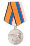 Медаль МО РФ «Адмирал Кузнецов» с бланком удостоверения