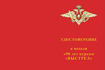 Медаль МО РФ «90 лет курсам «ВЫСТРЕЛ» с бланком удостоверения