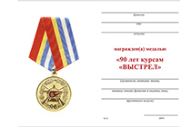 Удостоверение к награде Медаль МО РФ «90 лет курсам «ВЫСТРЕЛ» с бланком удостоверения