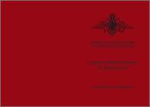 Купить бланк удостоверения Медаль МО РФ «Адмирал Горшков» с бланком удостоверения