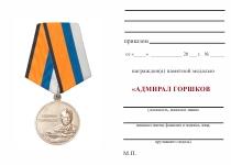 Удостоверение к награде Медаль МО РФ «Адмирал Горшков» с бланком удостоверения