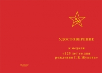 Купить бланк удостоверения Медаль «125 лет со дня рождения Г.К. Жукова» с бланком удостоверения