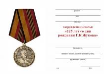 Удостоверение к награде Медаль «125 лет со дня рождения Г.К. Жукова» с бланком удостоверения
