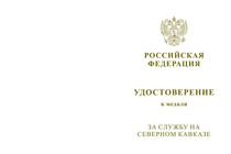 Медаль «За службу на Северном Кавказе» с бланком удостоверения