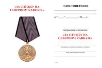Удостоверение к награде Медаль «За службу на Северном Кавказе» с бланком удостоверения