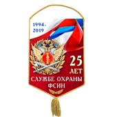 Вымпел «25 лет охраны ФСИН России»