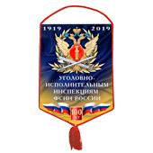 Вымпел «100 лет Уголовно-исполнительным инспекциям ФСИН России»