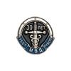 Знак на лацкан «30 лет УБОП»