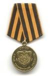 Медаль «15 лет ОМОН ГУВД по Тюменской области»