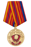 Медаль «100 лет ВЛКСМ. Республика Башкирия» d34 мм с бланком удостоверения