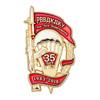 Знак «35 лет Рязанскому ВВДКДКУ»
