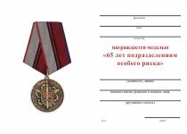 Удостоверение к награде Медаль «65 лет подразделениям особого риска» (ПОР) с бланком удостоверения