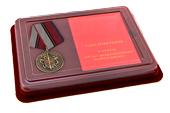 Наградной комплект к медали «65 лет подразделениям особого риска»