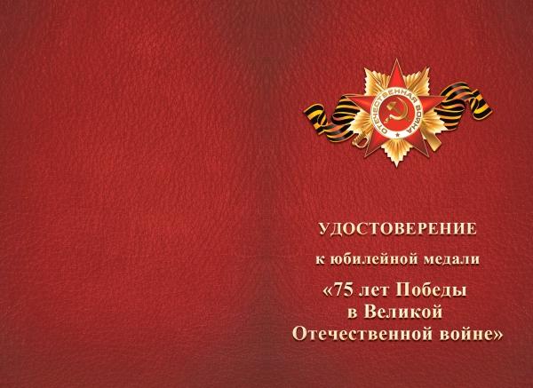 Купить бланк удостоверения Медаль «75 лет Победы в ВОВ» d 34 мм  с бланком удостоверения