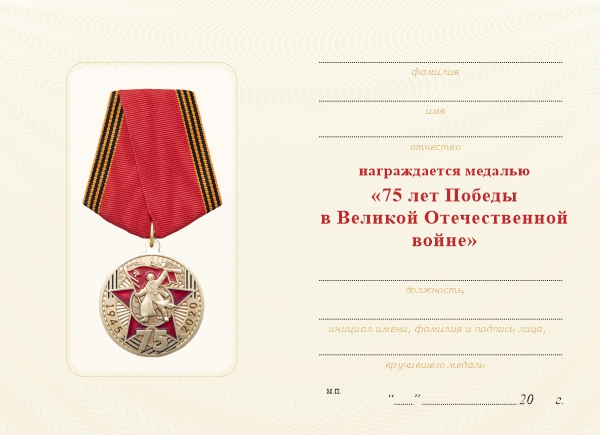 Удостоверение к награде Медаль «75 лет Победы в ВОВ» d 34 мм  с бланком удостоверения