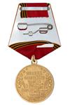 Медаль «75 лет Победы в ВОВ» d 34 мм  с бланком удостоверения